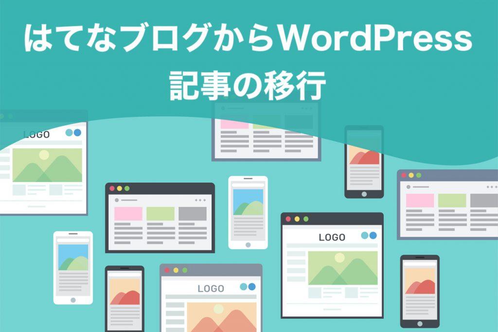 はてなブログからWordPressに移行する手順【その3】