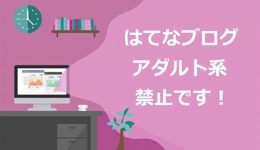 【警告】はてなブログでアダルトは禁止!成人向け・出会い系アフィリエイトを安全にする方法