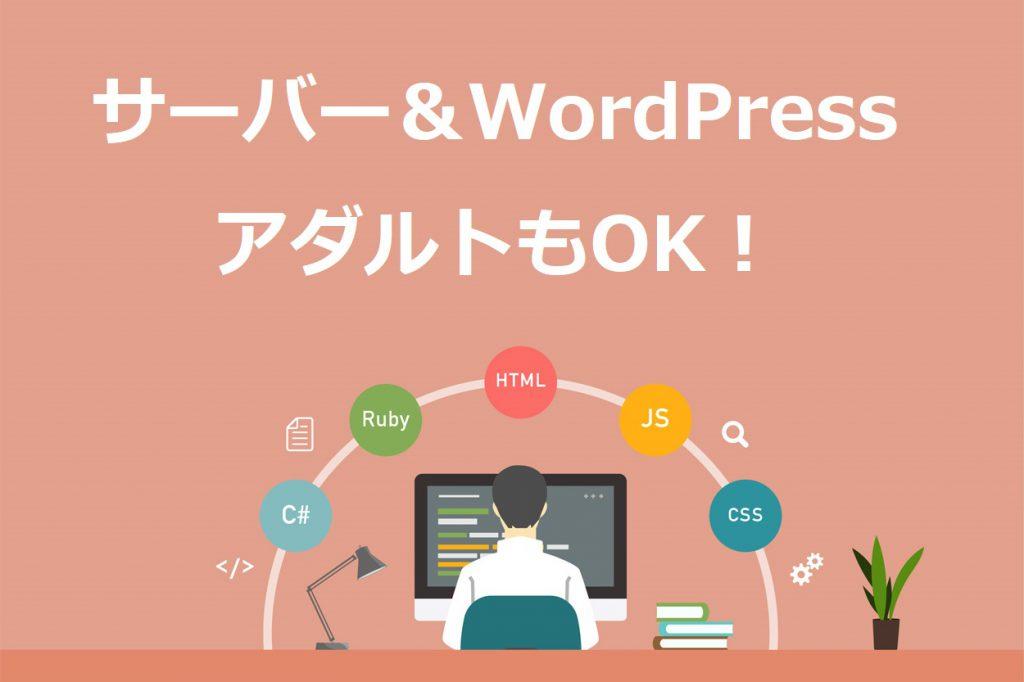 アダルトOKのサーバー&WordPressが最強