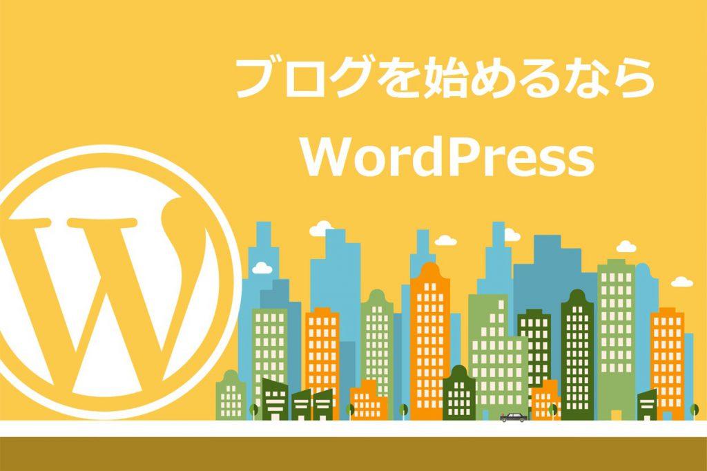 ブログを始めるならWordPressがおすすめ