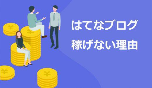 【悲報】はてなブログで収益化はNG!稼ぐための最適解をプロが解説