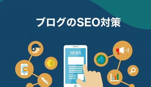 【2021年】SEOの本質とブログで応用できる10の施策をプロが徹底解説
