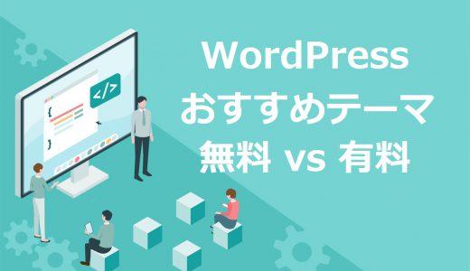 本当におすすめなWordPressのブログテーマ10選【2021年最新】無料&有料を比較