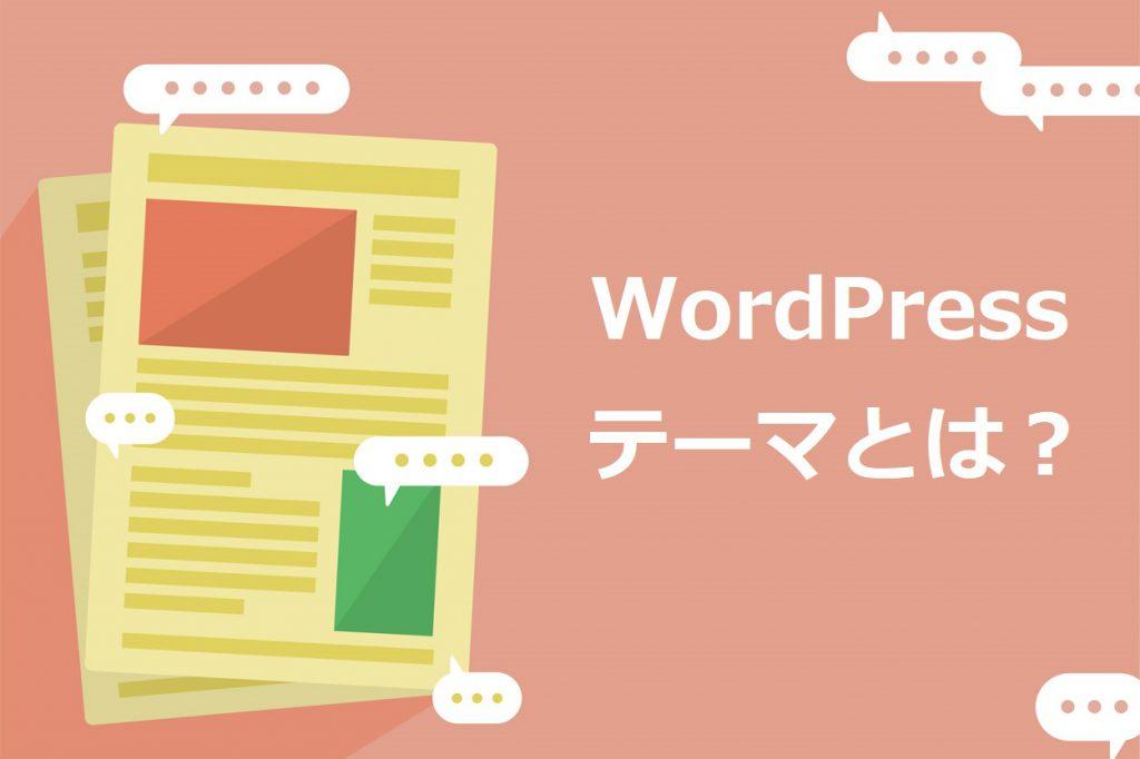 WordPressのブログテーマとは