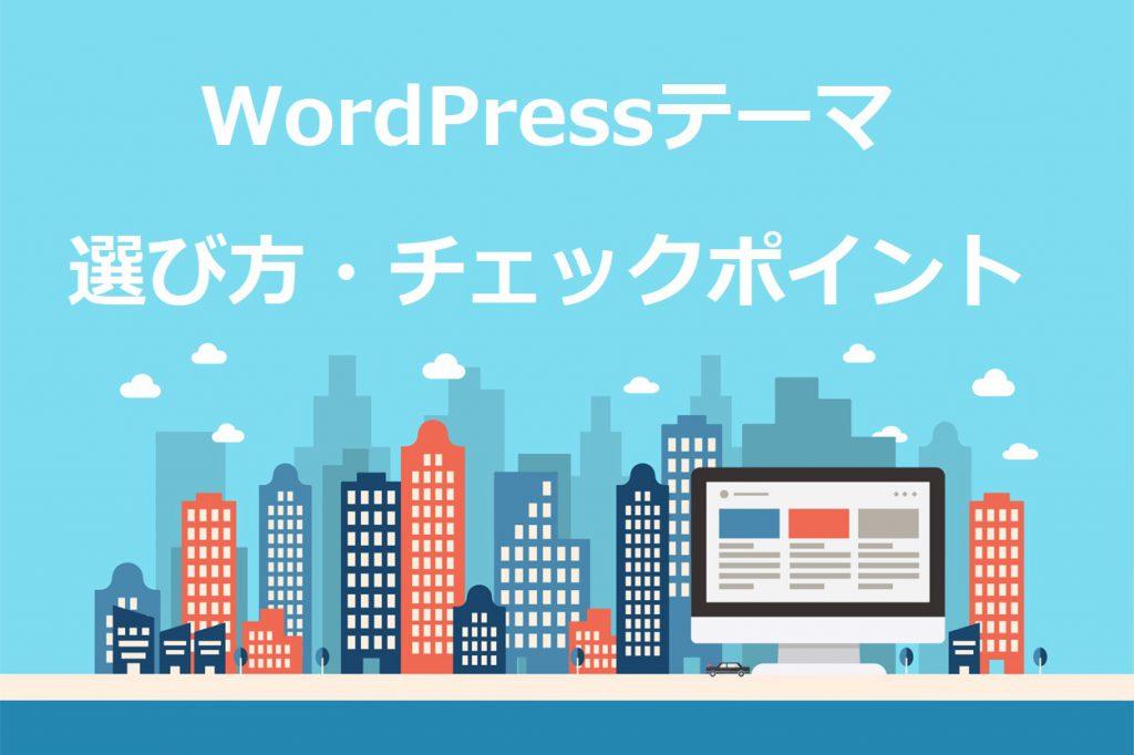 WordPressの有料・無料ブログテーマの選び方