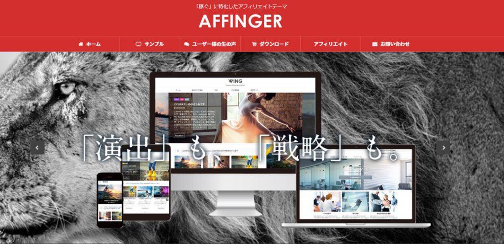 AFFINGER5