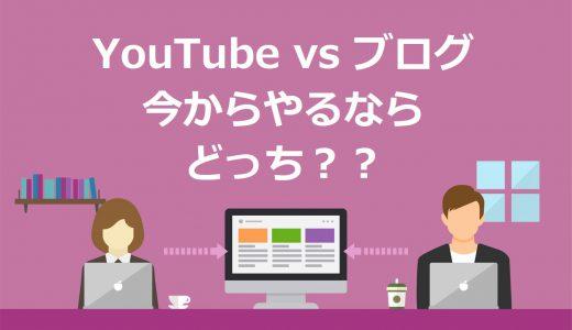 【結論】YouTubeとブログは同時進行がベスト!余裕がないならブログから