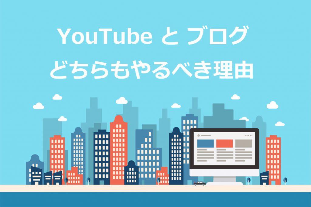 YouTubeとブログはどちらもやるべき理由