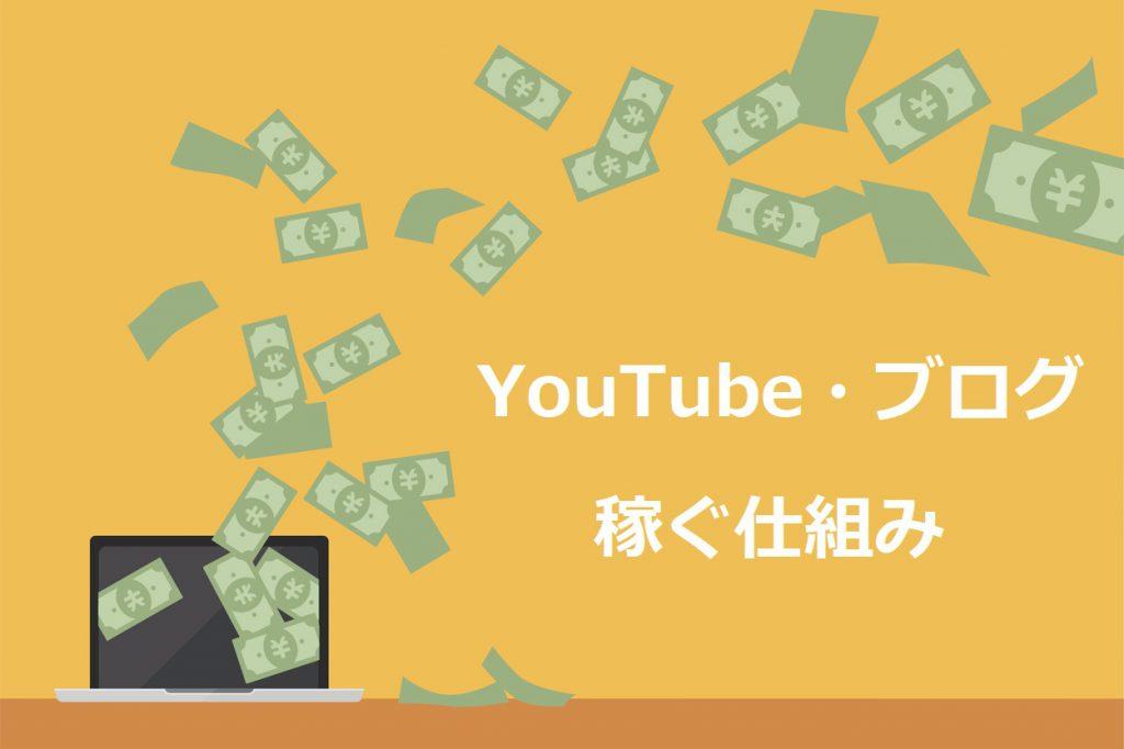 YouTubeとブログで稼ぐ仕組み