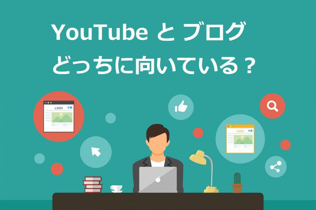 YouTube or ブログのどっちに向いているか