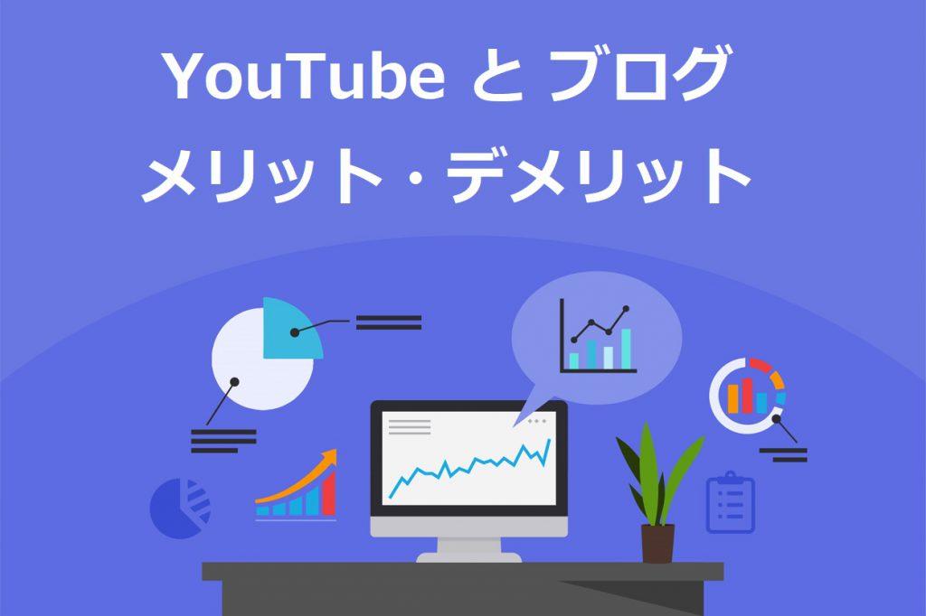 YouTubeとブログのメリット・デメリット