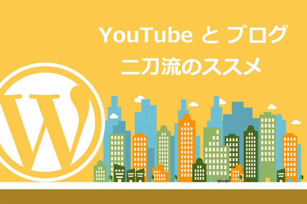 おすすめはYouTubeとブログの二刀流