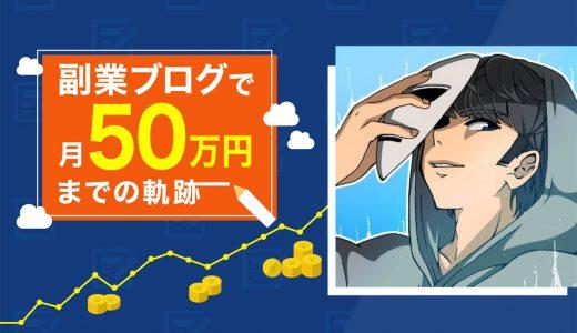 【実話】副業ブログで平凡な会社員が月50万円稼げるまでの軌跡と成功法則