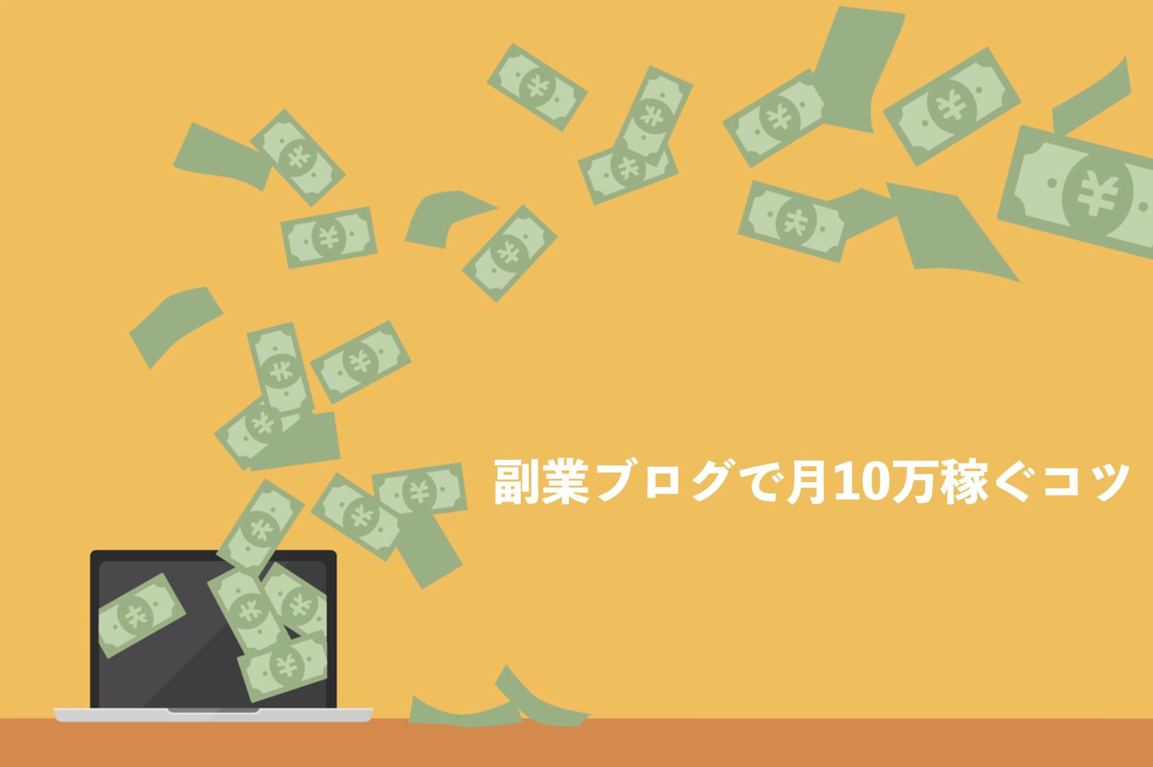 初心者が副業ブログで月10万円稼ぐコツ6つ