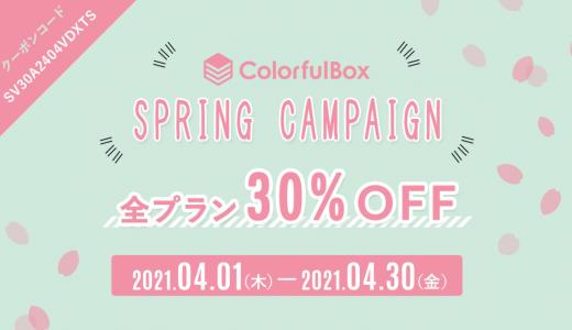【スプリングキャンペーン】クーポンを利用して全プランサーバー30%OFF【4月30日まで】